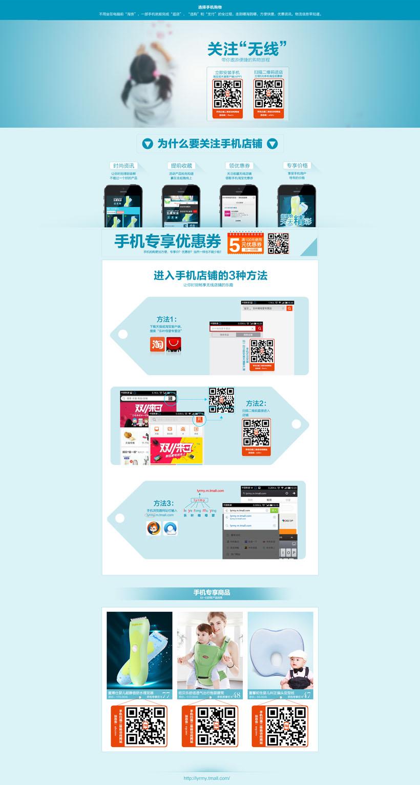 天猫无线店铺装修页面设计psd素材图片