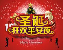圣誕狂歡平安夜海報設計矢量素材
