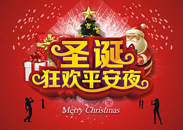 圣诞狂欢平安夜海报设计矢量素材