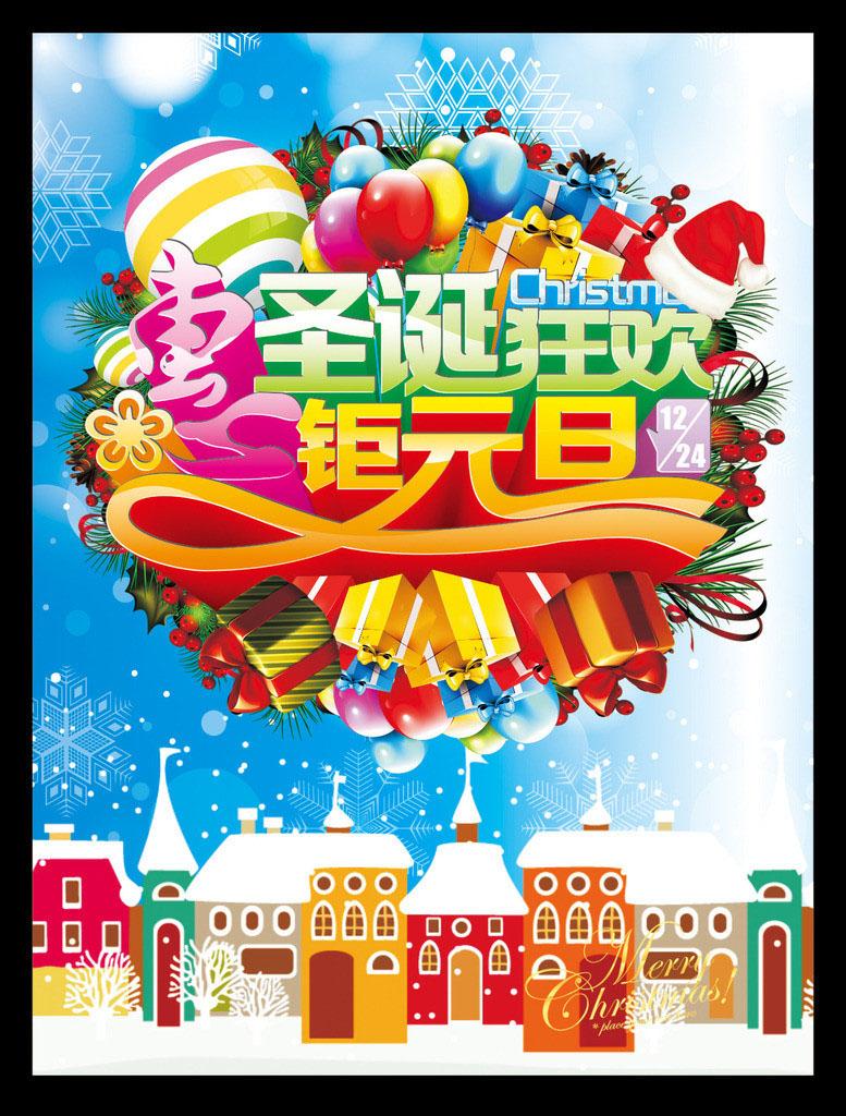 元旦圣诞海报背景矢量素材