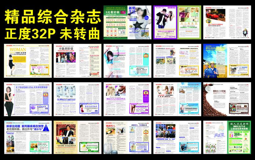 爱的妇产科下载_综艺医疗宣传杂志矢量素材 - 爱图网设计图片素材下载