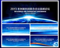 科技活动会议背景设计PSD素材