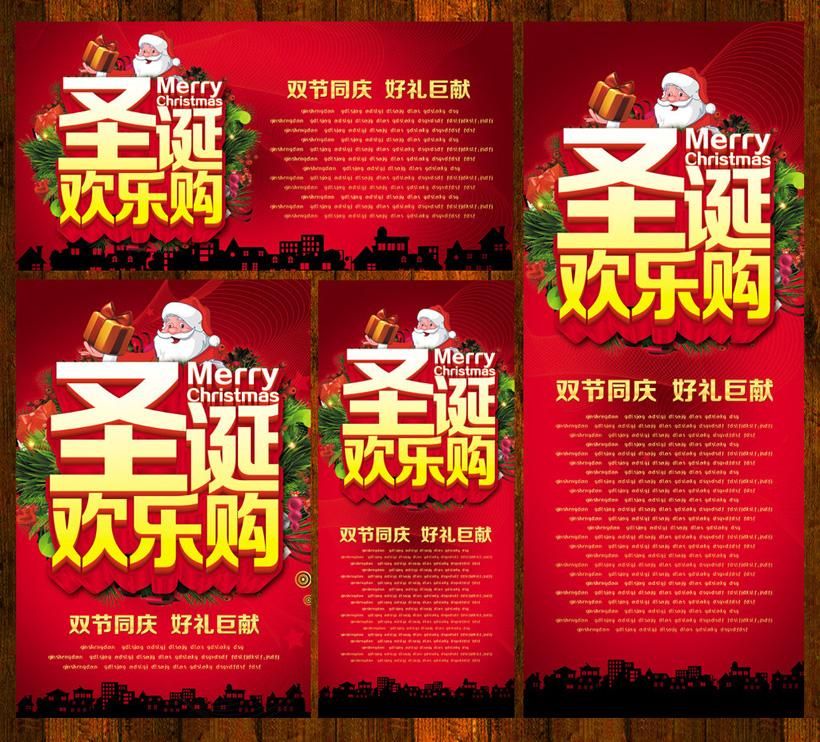 圣诞欢乐购物展板海报设计psd素材