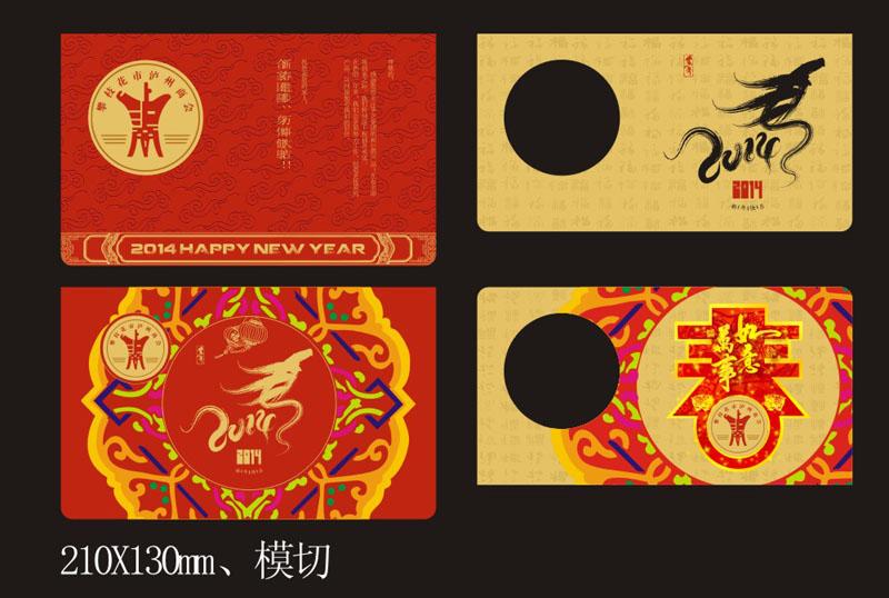 2014贺卡封面设计矢量素材
