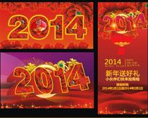 2014新春节日模板矢量素材