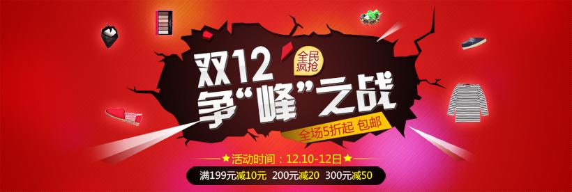 淘宝双12促销活动海报PSD素材