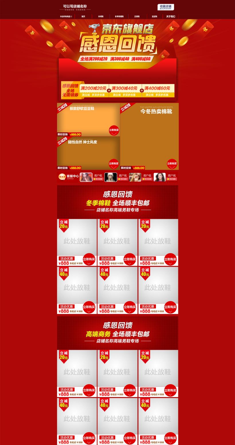 模板天猫装修淘宝海报感恩促销淘宝宣传宣传海报促销海报淘宝促销店铺图片
