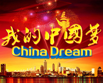 我的中国梦海报背景PSD素材
