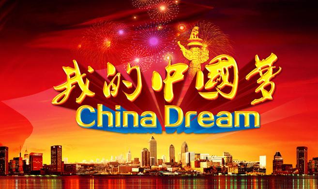 我的中國夢海報背景psd素材