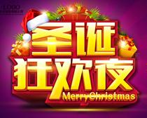 圣誕狂歡夜活動海報PSD素材