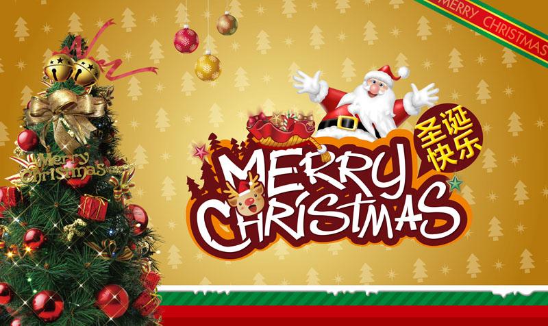圣诞快乐节日展板psd素材 欢乐元旦海报设计psd素材 2014圣诞快乐海报