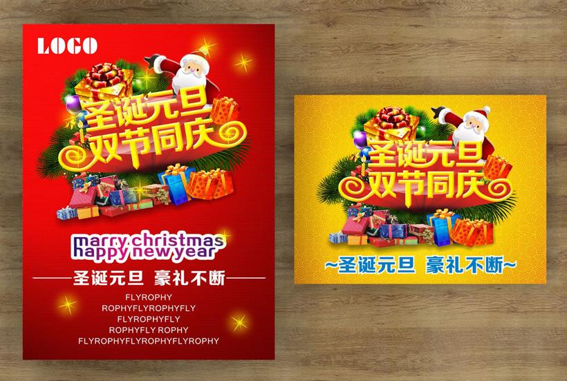 圣诞元旦节日促销海报亚博娱乐平台唯一官网授权矢量素材