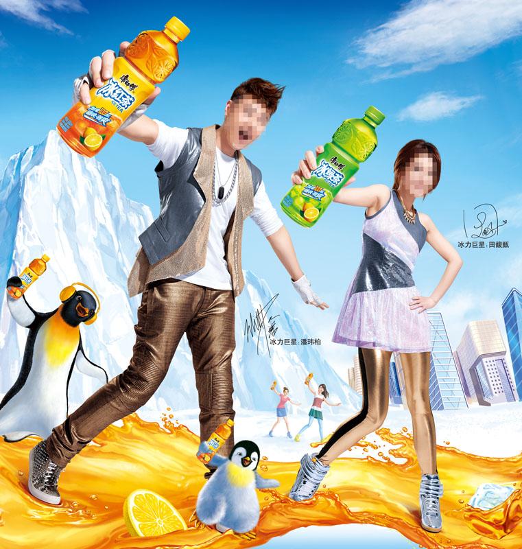康师傅冰红茶广告女_康师傅冰红茶广告PSD素材 - 爱图网设计图片素材下载