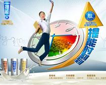 提能營養飲品廣告PSD素材