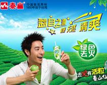 仙草蜜飲品廣告PSD素材