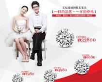 钻石宝贝店面广告PSD素材