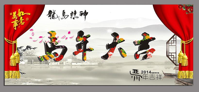 马年大吉新年海报设计矢量素材