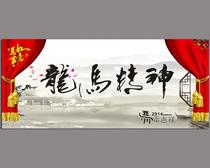 龙马精神马年海报设计矢量素材