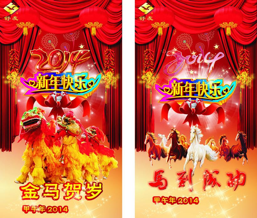 春节海报灯笼舞台背景幕布舞狮子马春节节日素材广告设计模板矢量素材