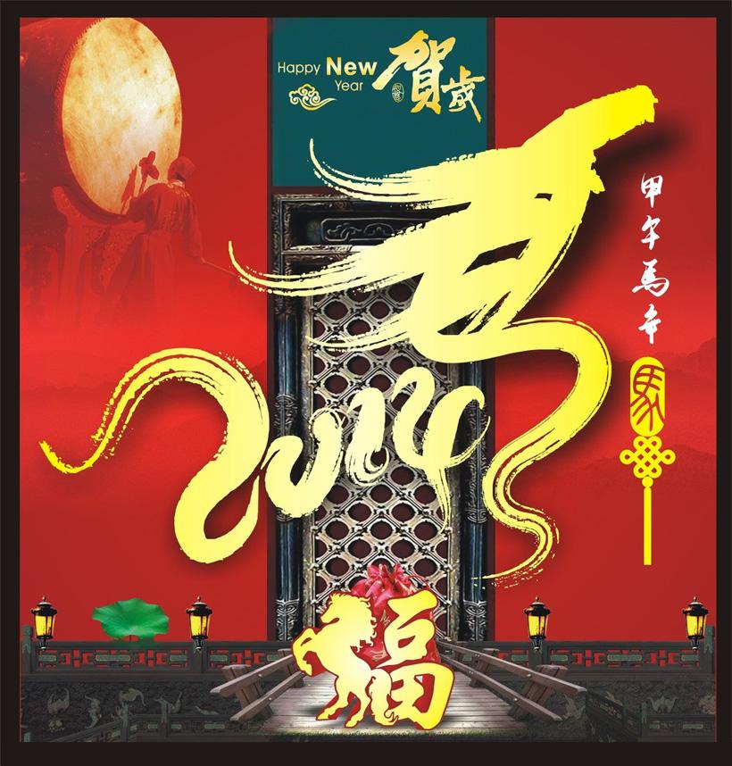 喜庆新年红包设计矢量素材 激情51海报背景矢量素材 喜庆新年晚会背景