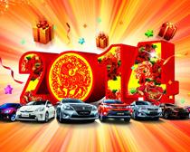 2014汽車新年促銷海報設計PSD素材