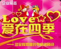 爱在四季婚庆海报设计PSD素材