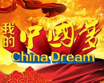 中国梦海报设计PSD素材