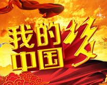 我的中国梦海报模板PSD素材