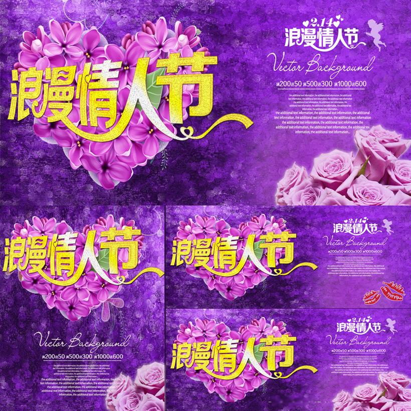 紫色海报情人情侣玫瑰花玫瑰红玫瑰214七夕七夕节
