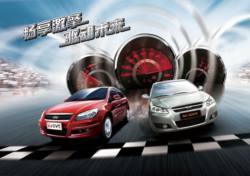 奇瑞汽车宣传广告psd素材 - 爱图网设计图片素材下载