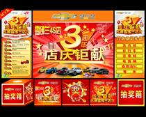 汽车周年店庆海报设计时时彩平台娱乐
