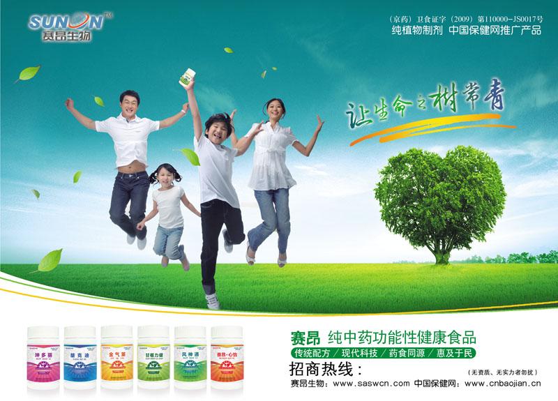 广告海报 > 素材信息   关键字: 营养品食品广告赛昂生物医药家庭人物