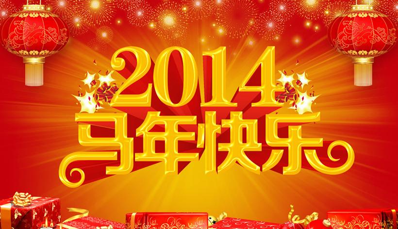 2014年正月十五晚会_2014马年快乐新年海报设计PSD素材 - 爱图网设计图片素材下载