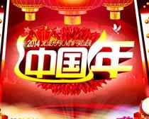 中国年晚会背景设计PSD素材