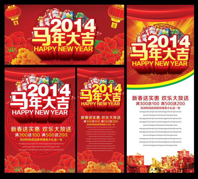 2014马年大吉活动海报设计psd素材