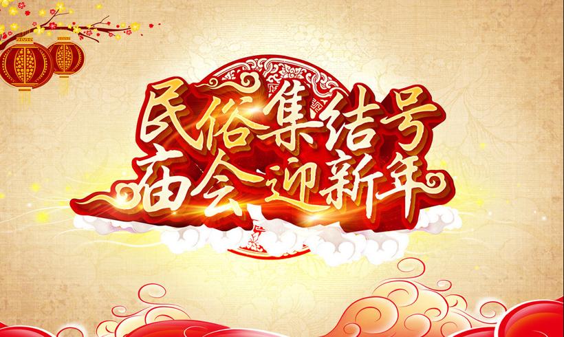 节日庆典 > 素材信息   关键字: 民间活动海报新年海报活动海报宣传图片