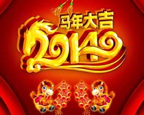 2014马年大吉喜庆海报背景设计PSD素