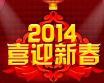 2014喜迎新春海报设计PSD素材