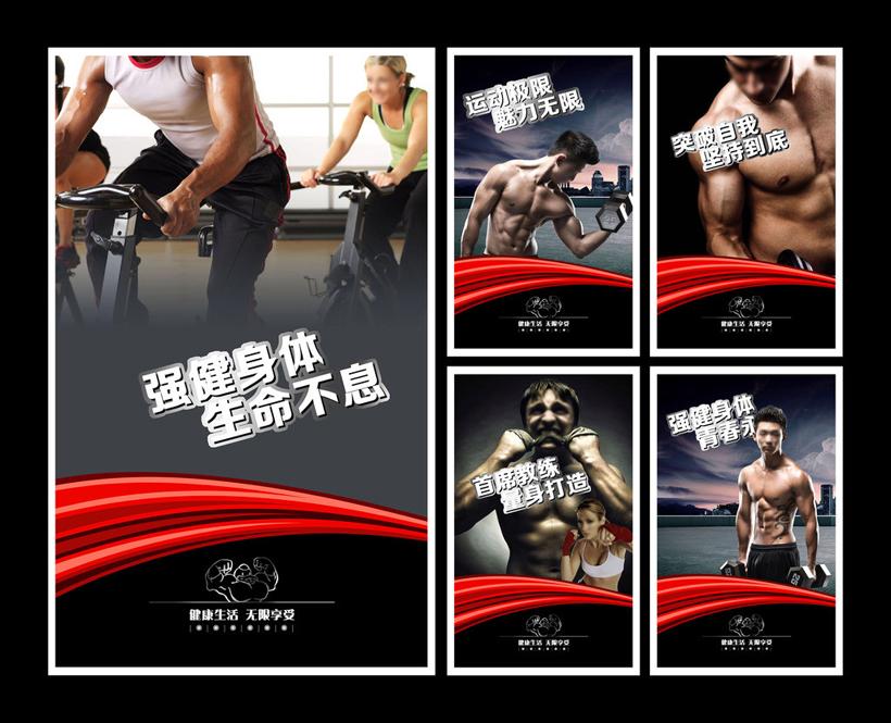 健身房宣传展板设计psd素材