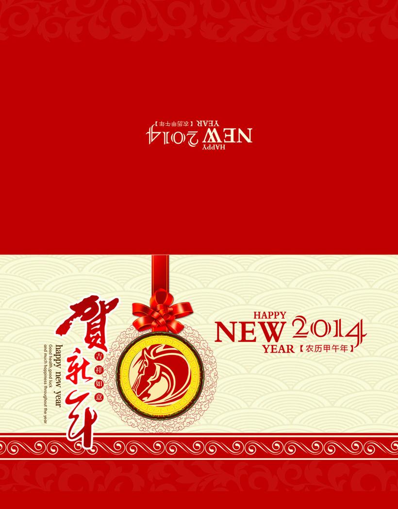 2014贺新年贺卡设计psd的素材