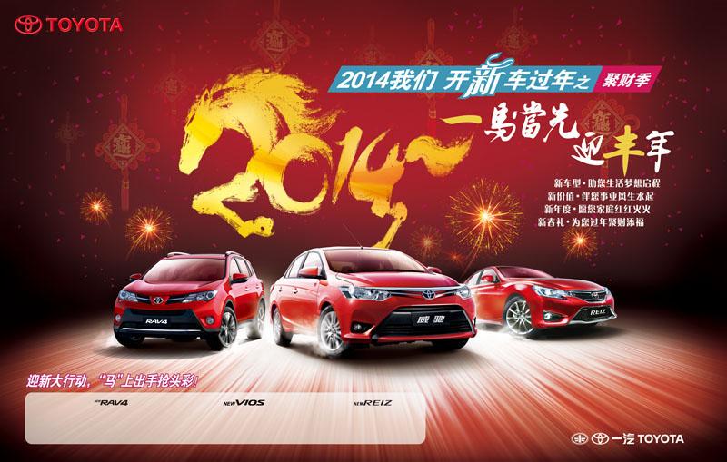 关键字: 一马当先迎新年一汽丰田汽车广告威驰锐志rav4广告设计模板图片