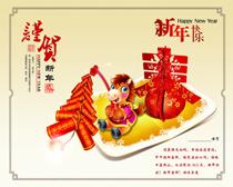 中国风贺卡设计PSD素材