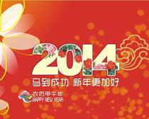 2014喜庆海报背景设计矢量素材