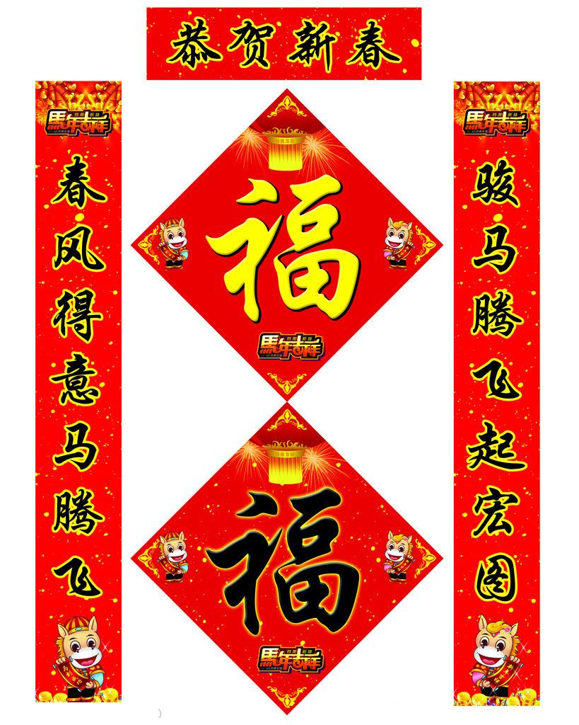 春节对联书签制作图片大全