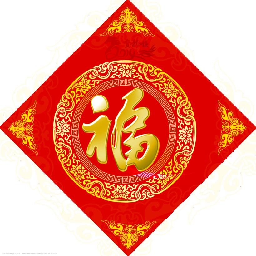 花纹福字设计psd素材 - 爱图网设计图片素材下载图片