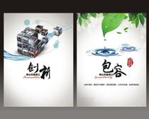 创新包容企业文化展板设计PSD素材