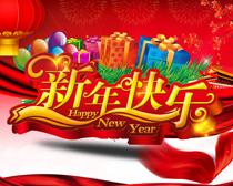 新年快乐促销海报背景PSD素材