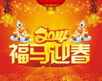 福马迎春节日模板矢量素材