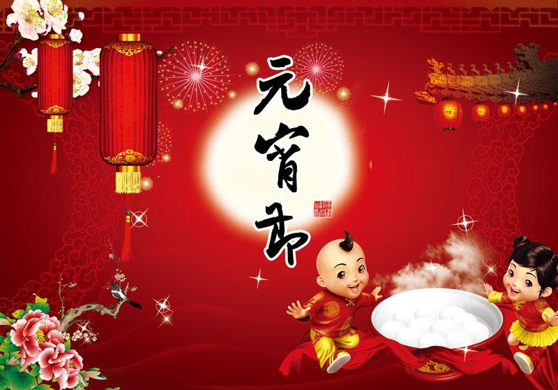 元宵节喜庆ag手机版下载 首页psd素材图片