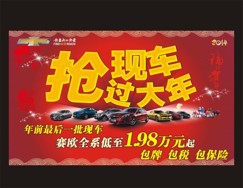 雪佛兰汽车 促销广告 新年促销海报 底纹背景 抢购活动 贺新年 赛欧
